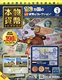本物の貨幣コレクション(1) 2018年 9/12 号 [雑誌]