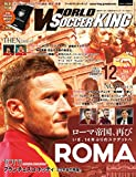 WORLD Soccer KING 2014年12月号