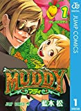 MUDDY 1 (ジャンプコミックスDIGITAL)