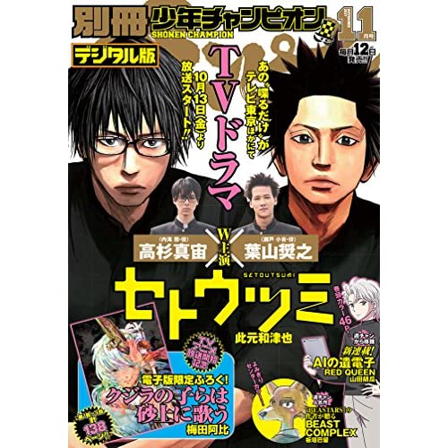 別冊少年チャンピオン2017年11月号 [雑誌]