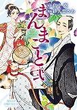 まんまこと 2 (PRINCESS COMICS DX)