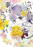 泣かせた責任とってくれ 6 (ミッシィコミックス/Next comics F)