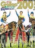 週刊ギャロップ臨時増刊号Gallop JRA重賞年鑑2005