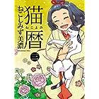 猫暦(3) (ねこぱんちコミックス)