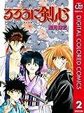 るろうに剣心―明治剣客浪漫譚―カラー版2(ジャンプコミックスDIGITAL)