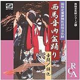 西馬音内盆踊り 【CD】