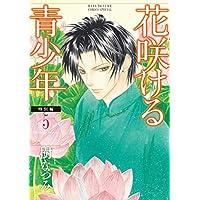 花咲ける青少年 特別編 5 (花とゆめコミックススペシャル)