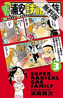 毎度!浦安鉄筋家族 3【期間限定 無料お試し版】 (少年チャンピオン・コミックス)