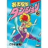 おざなりダンジョン 6 (ノーラコミックス)