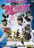 上達力 こどもの「もっと」を伸ばす マリーンズ・ベースボール・アカデミーVOL・1 ...[DVD]