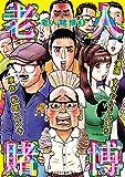 老人賭博(3) (モーニングコミックス)
