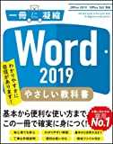 【Amazon.co.jp 限定】 Word 2019 やさしい教科書 [Office 2019/Office 365対…