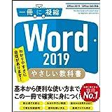 Word 2019 やさしい教科書 [Office 2019/Office 365対応] (一冊に凝縮)