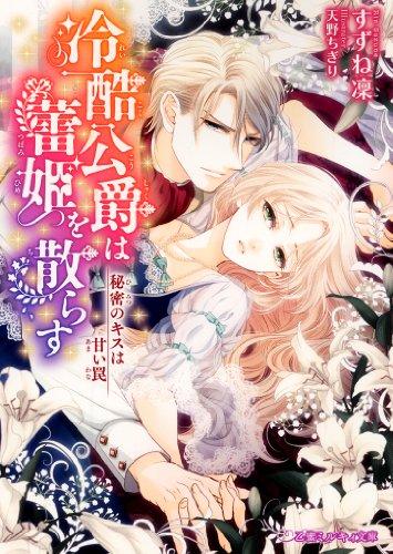 冷酷公爵は蕾姫を散らす 秘密のキスは甘い罠 (乙蜜ミルキィ文庫)の詳細を見る