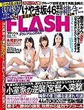 週刊FLASH(フラッシュ) 2019年1月22日号(1498号) [雑誌]