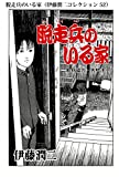脱走兵のいる家(伊藤潤二コレクション 52) (朝日コミックス)