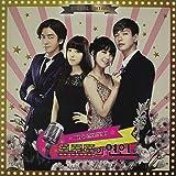 トロットの恋人 OST (KBS TVドラマ)(スペシャルエディション)(韓国盤)