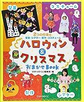 ハロウィン&クリスマスおまかせBOOK (ひかりのくに保育ブックス)