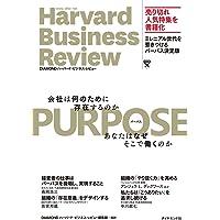 PURPOSEパーパス 会社は何のために存在するのか あなたはなぜそこで働くのか (DIAMONDハーバード・ビジネス…