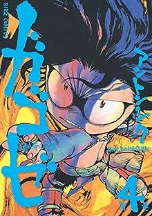 ガゴゼ 第01-04巻 [Gagoze vol 01-04]