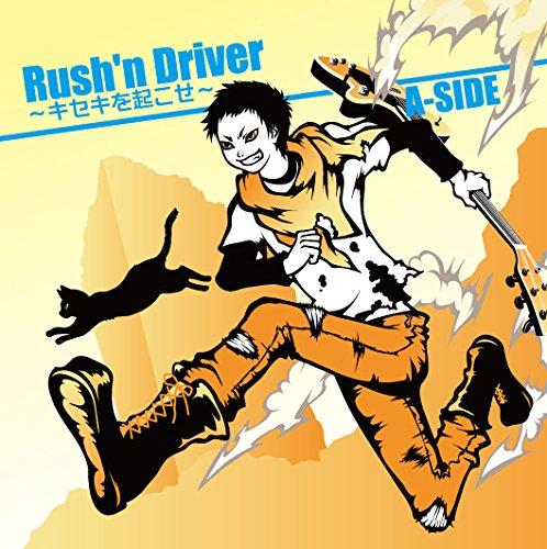 Rush'n Driver〜キセキを起こせ