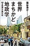 世界まちかど地政学 90カ国弾丸旅行記 (毎日新聞出版)