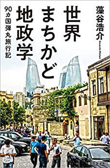 [藻谷 浩介]の世界まちかど地政学 90カ国弾丸旅行記 (毎日新聞出版)