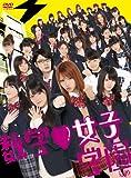 数学女子学園DVD-BOX