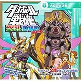 ダンボール戦機 TVアニメコレクションDVD 最終決戦 【8.大空の大決戦(単品)】