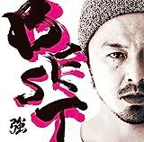 BEST -ベスト- (CD+DVD)