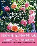 バラ愛好家のガーデンスタイル (別冊家庭画報) 画像
