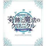 純情のアフィリア 10周年ワンマンツアー「奇跡と魔法のクロニクル」ツアーファイナル [Blu-ray]