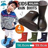 [MALAMA] キッズ レインブーツ / ショート レイン ブーツ 長靴 ながぐつ / 男の子 女の子 / ブラウン 16.0cm