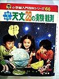 望遠鏡を使わない天文28の実験・観測 (1977年) (小学館入門百科シリーズ)