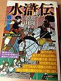 水滸伝 (3) (KIBO COMICSカジュアルワイド)