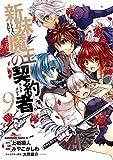新妹魔王の契約者(9) (角川コミックス・エース)
