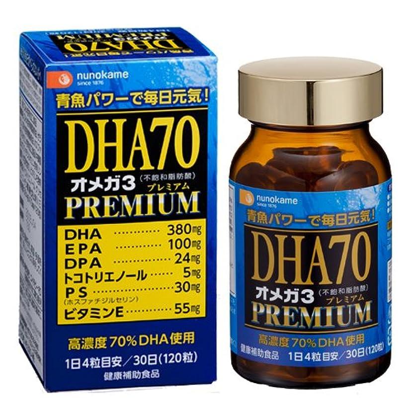ハンドブック下向き決定的DHAオメガ3プレミアム