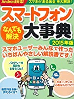 スマートフォンなんでも解決大事典 2015年版 (TJムック)