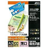 アピカ レーザープリンター用紙 両面印刷用微光沢紙 薄口 A3 LPF10A3 100枚