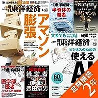 週刊東洋経済 定期購読2年(100冊)特典付き