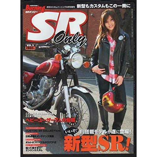 カスタムバーニング増刊 SR ONLY vol.5 2010年 04月号 [雑誌]