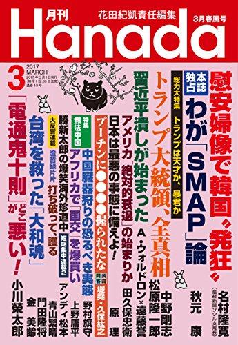 月刊Hanada2017年3月号