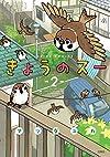 きょうのスー(2) (アクションコミックス)