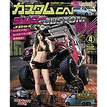 カスタムCAR (カスタムカー) 2019年 04月号 vol.486 [雑誌]