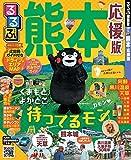 るるぶ熊本 応援版 (るるぶ情報版(国内))