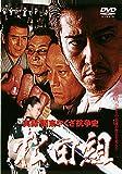 実録・関東やくざ抗争史 松田組[DVD]