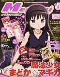 Megami MAGAZINE (メガミマガジン) 2011年 04月号 [雑誌]