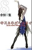 キス&ネバークライ(8) (Kissコミックス)