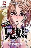兄妹 少女探偵と幽霊警官の怪奇事件簿 2 (少年チャンピオン・コミックス)