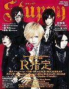 Stuppy Vol.5 (タツミムック)(通常1~2か月以内に発送)